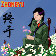 Review: Zhongyu - Finally